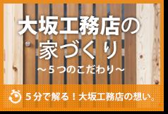 大坂工務店の家づくり
